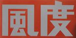 Maxim china logo.jpg